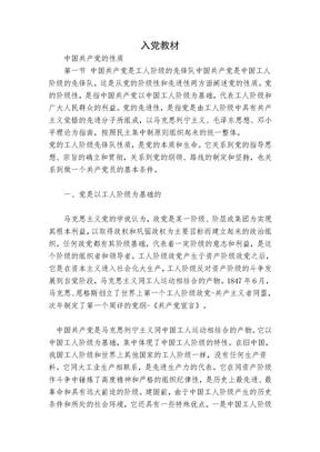 入党培训教材.doc