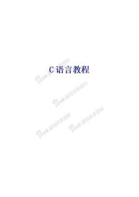 C语言教程.doc