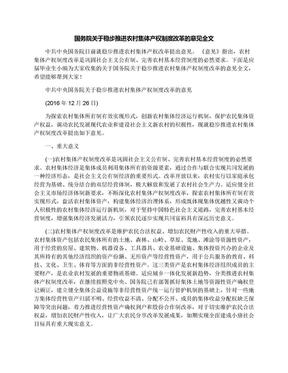 国务院关于稳步推进农村集体产权制度改革的意见全文.docx