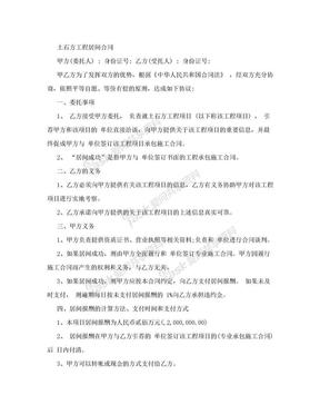 土石方工程居间合同.doc