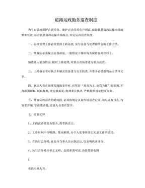 交通运政勤务巡查制度.doc