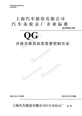 QG500006 (2003)分供方供货状态变更控制方法.doc