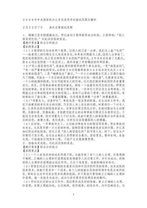 公务员面试1500道真题.doc