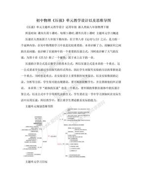 初中物理《压强》单元教学设计以及思维导图.doc