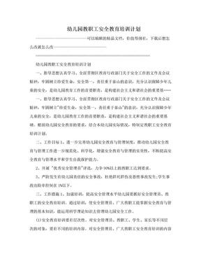 幼儿园教职工安全教育培训计划.doc