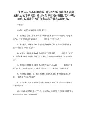 Abjaif120句让人感伤的歌词(不得不收藏)!!!!.doc