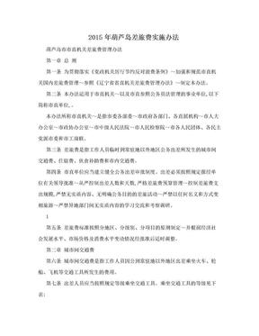 2015年葫芦岛差旅费实施办法.doc