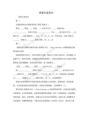 借条欠条范本.doc