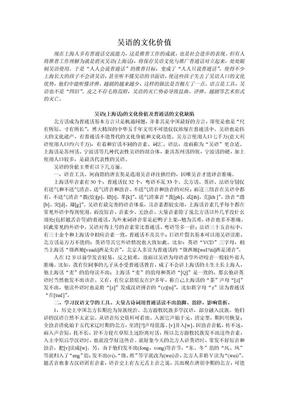 吴语的文化价值.doc