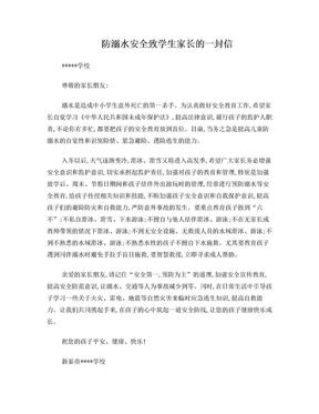 冬季防溺水安全致学生家长的一封信.doc