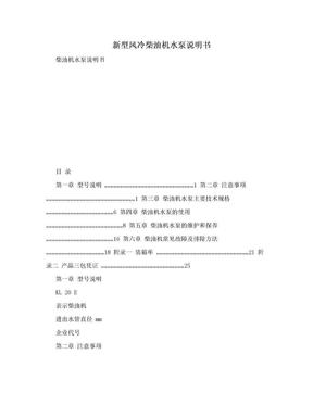 新型风冷柴油机水泵说明书.doc