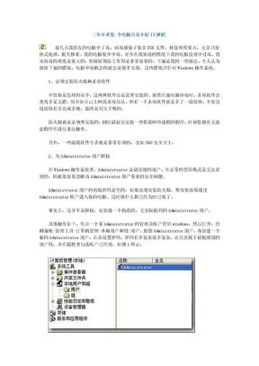 三年不重装+令电脑百毒不侵13妙招_+.doc
