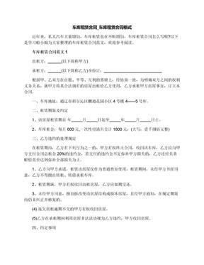 车库租赁合同_车库租赁合同格式.docx