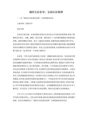 缅怀长征壮举、弘扬长征精神.doc