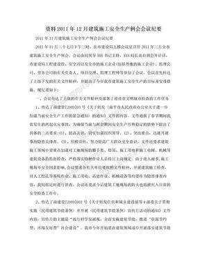 资料2011年12月建筑施工安全生产例会会议纪要.doc