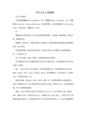 汽车五大工程塑料.doc