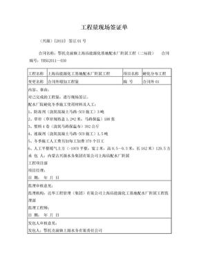 工程理现场签证单.doc
