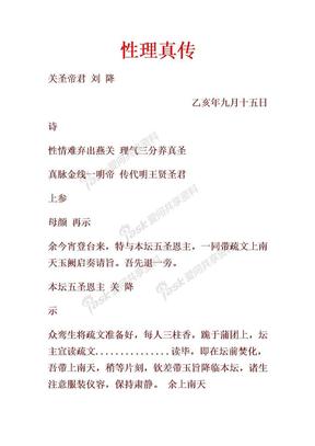 性理真传(简体版+繁体版).docx