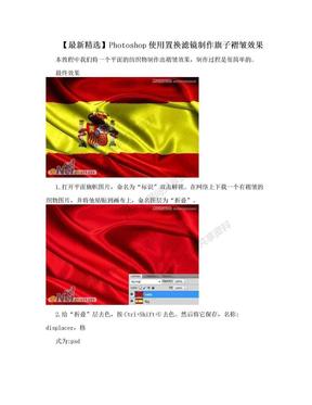 【最新精选】Photoshop使用置换滤镜制作旗子褶皱效果.doc
