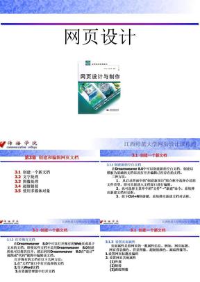 《网页设计》——创建和编辑网页文档.ppt