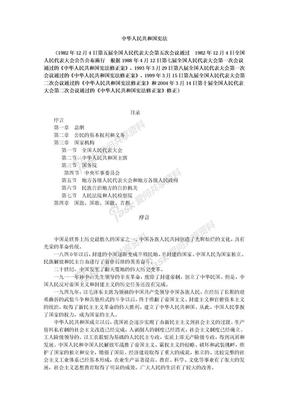 中华人民共和国宪法-电子版.doc