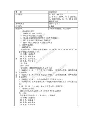 青岛版 信息技术教案(六年级上册)logo语言.doc