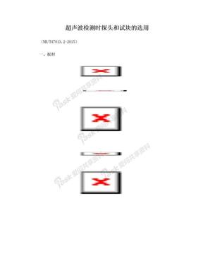 NBT47013.2超声波检测时探头和试块的选用