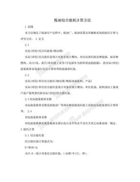 炼油综合能耗计算方法.doc
