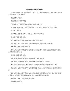 委托招聘合同范本【最新】.docx