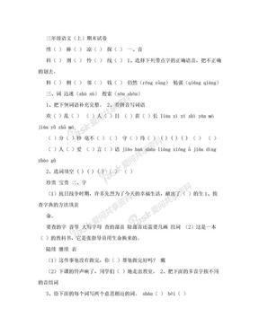 三年级语文(上)期末试卷.doc