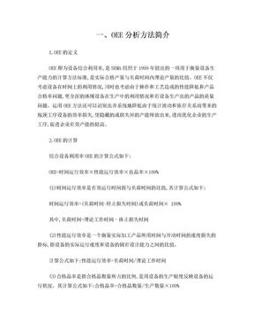 OEE分析方法简介.doc
