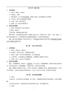 人教版八年级上册历史期末复习提纲.doc