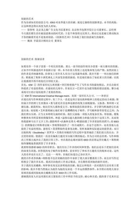 创新的艺术.pdf