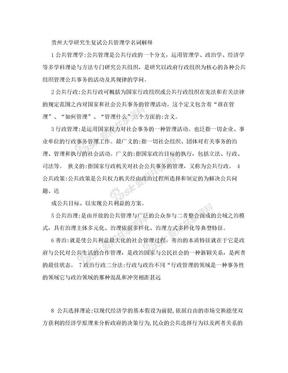 公共管理学名词解释.doc
