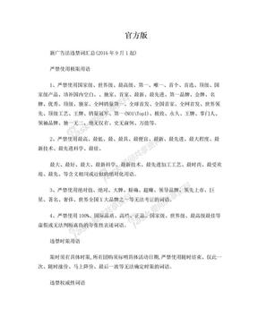 新广告法违禁词汇总 (没有比这更全面的了).doc