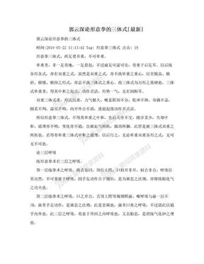 郭云深论形意拳的三体式[最新].doc
