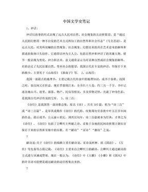 中国文学史笔记.doc