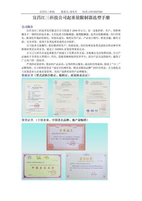 宜昌江三科技起重量限制器选型手册.doc