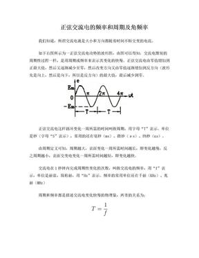 正弦交流电的基本概念.doc
