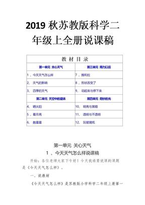 2019秋苏教版科学二年级上全册教学说课稿.doc
