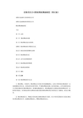有限责任公司股权期权激励制度(修订版).doc