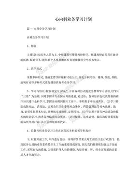 心内科业务学习计划.doc