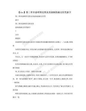 【doc】第三辈章嘉呼图克图及其创制的满文经咒新字.doc