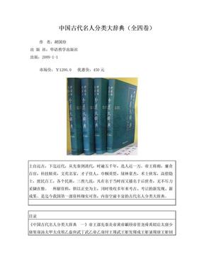 中国古代名人分类大辞典(全四卷).doc