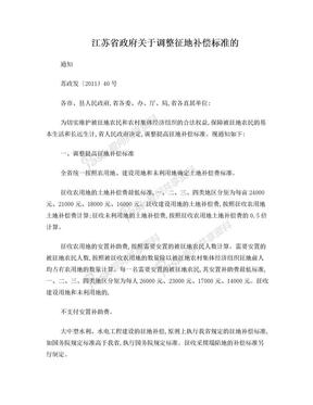 江苏省政府关于调整征地补偿标准的通知(苏政发[2011]40号).doc