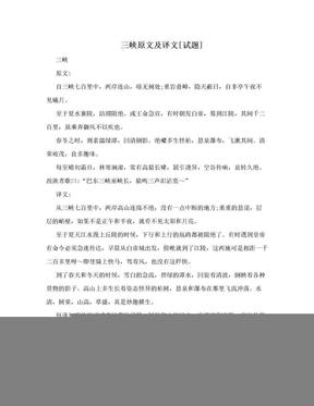 三峡原文及译文[试题].doc