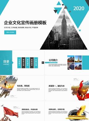 公司企业文化宣传品牌推广PPT 257.pptx