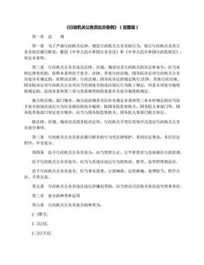 《行政机关公务员处分条例》(完整版).docx