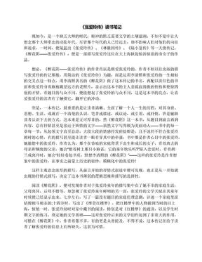 《张爱玲传》读书笔记.docx