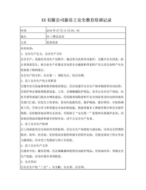 公司级新员工安全教育培训记录.doc
